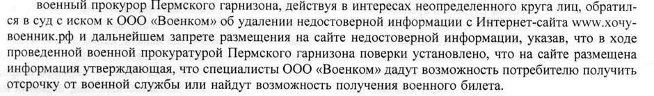 Фрагмент решения суда по Иску Военного прокурора Пермского края