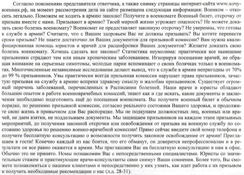 Фрагмент решения суда по Иску Военного прокурора Пермского края 02