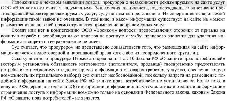 Фрагмент решения суда по Иску Военного прокурора Пермского края03