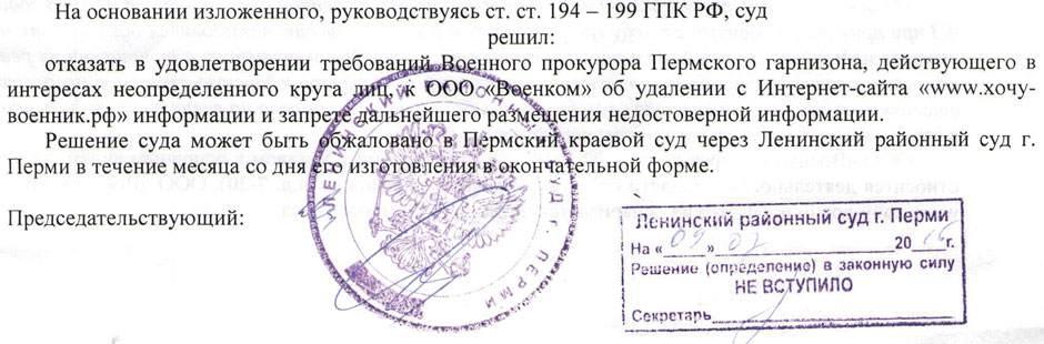 Ршение Ленинского районного суд г.Перми