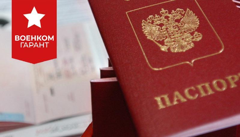 Оформление документов без военного билета